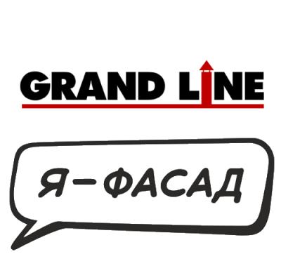 GrandLine Я-Фасад