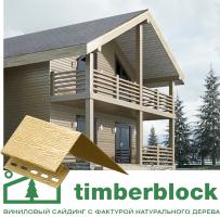 Timberblock аксессуары