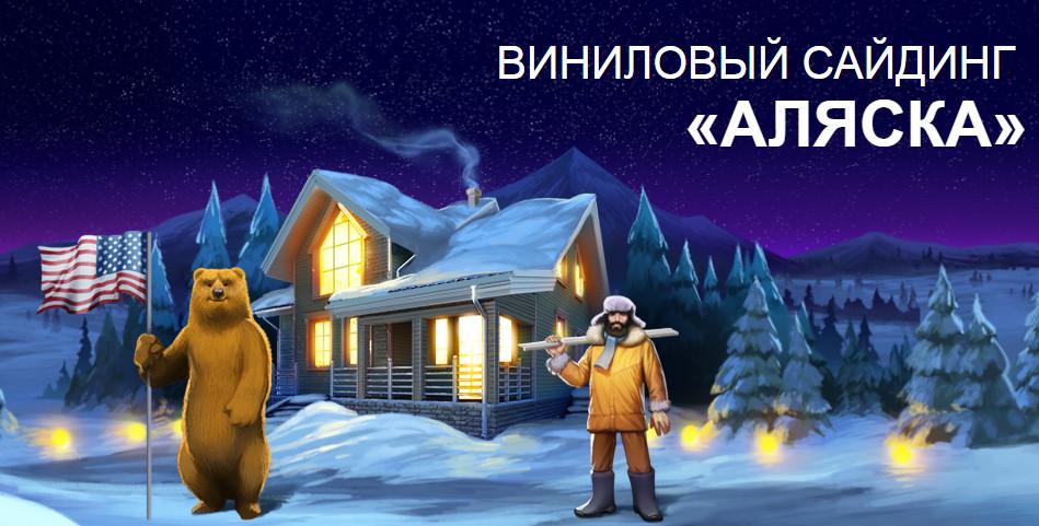 Новинки сайдинга: «ALASKA» от «Альта-Профиль»